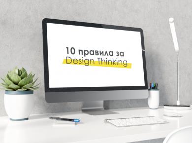 10 pravila na Design Thinking