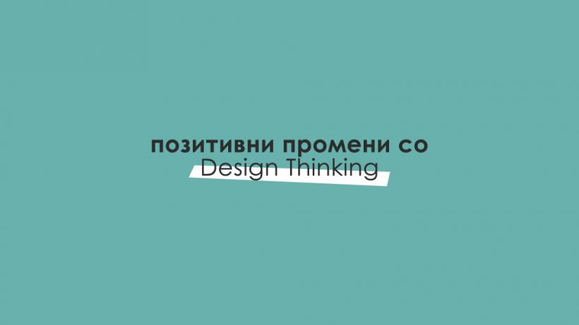positivni promeni so desing thinking