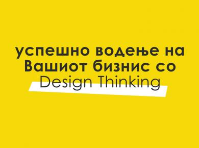 4 pricini za uspesno vodenje na biznisot so Design Thinking