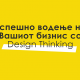 4 pricini za uspesno vodenje na biznisot so Design Thinking